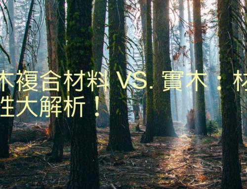 塑木與實木的材料特性比較