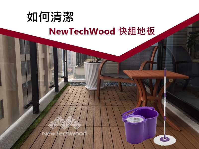 塑木快組地板清潔維護