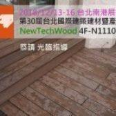 2018第30屆台北國際建築建材暨產品展