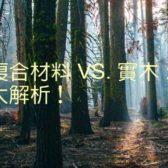 塑木與實木材料特性比較