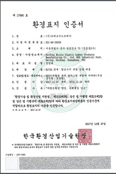 韓國環保標章