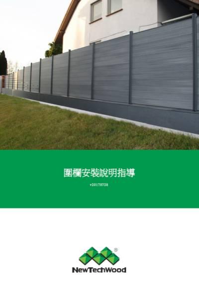 美新塑木圍欄安裝說明