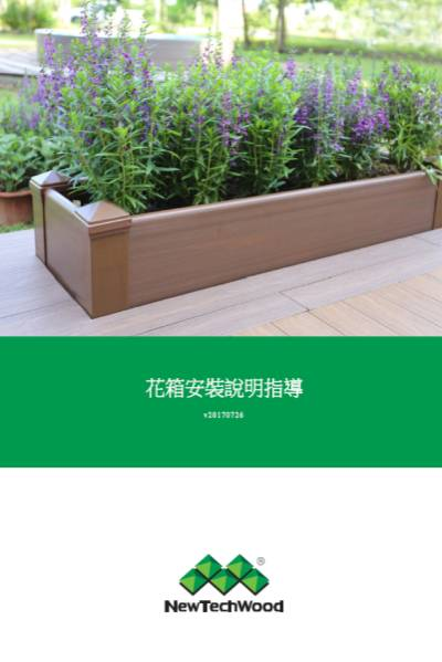 美新塑木花箱安裝說明