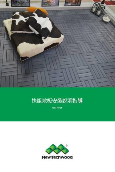 美新塑木快組地板安裝說明