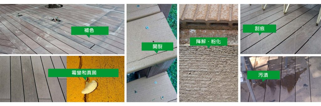 塑木潛在退色-開裂-降解-霉變