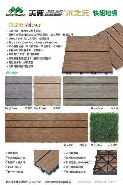 美新塑木快組地板型錄