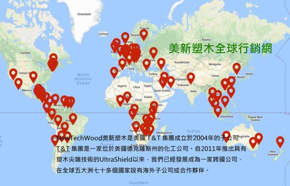 美新塑木全球經銷網