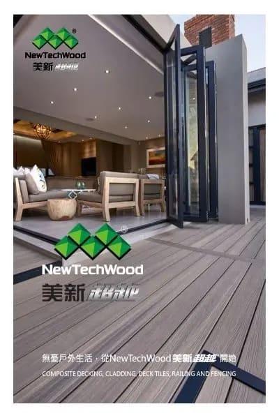 美新塑木繁體中文型錄