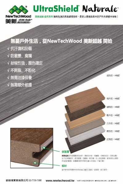 美新塑木-地板單張型錄