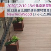 2020第32屆台北國際建築建材暨產品展
